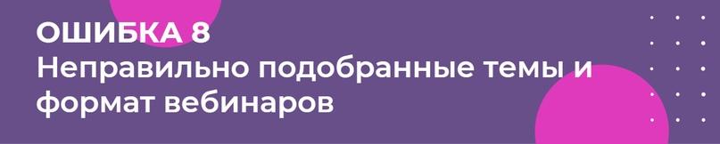 Как я впервые запустил онлайн курс на минус 200 000 рублей, изображение №19