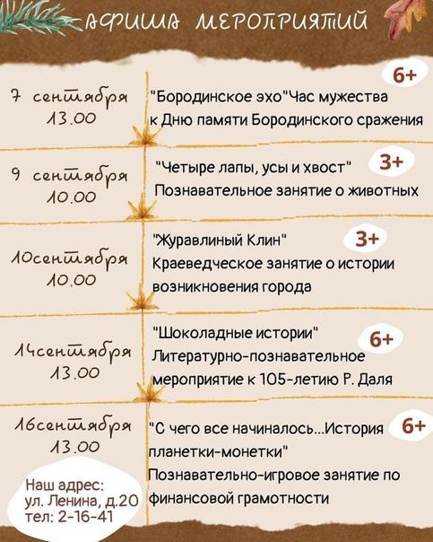АФИША НА СЕНТЯБРЬ В ЦЕНТРАЛЬНОЙ ДЕТСКОЙ БИБЛИОТЕКЕ...