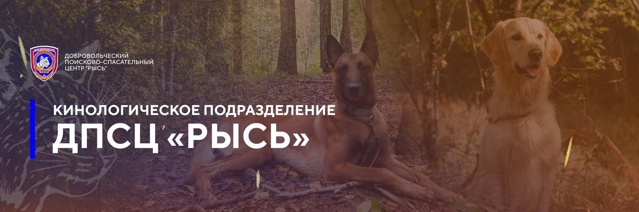 """Открытие кинологического подразделения ДПСЦ """"РЫСЬ"""""""