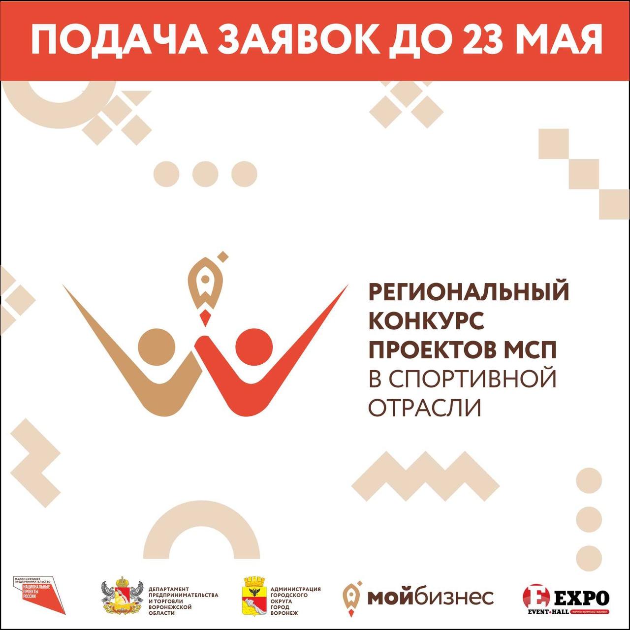 Афиша Воронеж Конкурс проектов МСП в спортивной отрасли