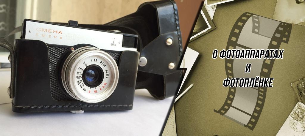 Фотоаппараты и фотоплёнки в СССР