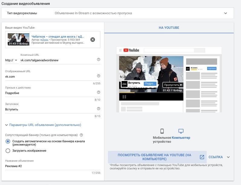 Как запускать видео рекламу в YouTube без своего видео?, изображение №1