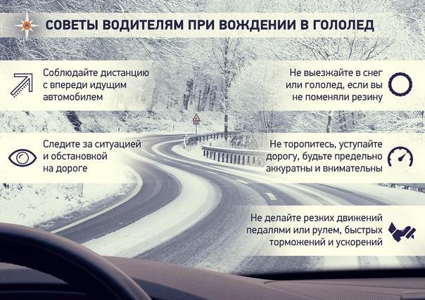 #ПамяткаМЧС: Советы водителям при управлении транс...