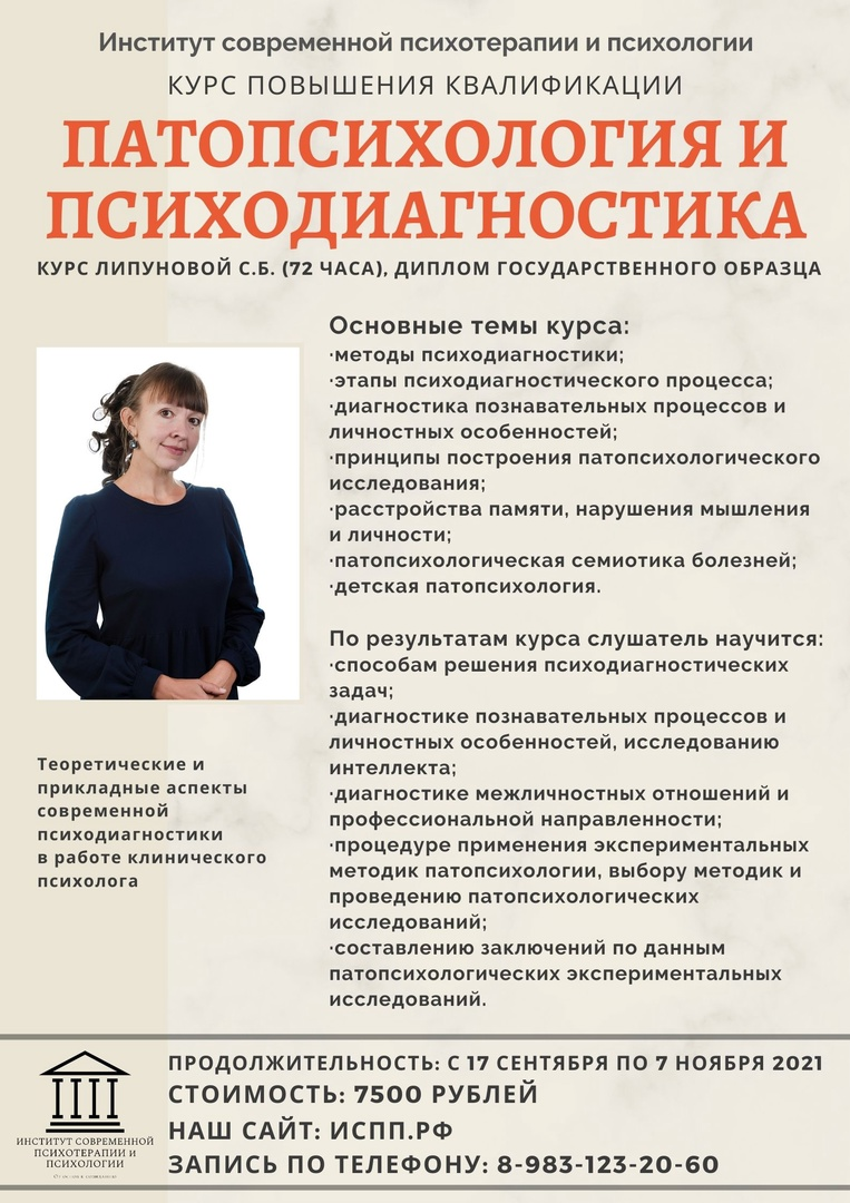 Афиша Новосибирск Патопсихология и психодиагностика