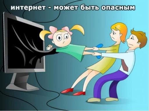 Профилактика вовлечения молодежи в деструктивные группы через сеть Интернет