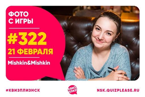 «21.02.2021 | Mishkin&Mishkin | #322» фото номер 147