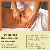 - 10% на курс массажа