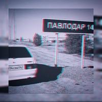 Павлодар Район