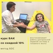 - 10% на БАК (биоакустическая коррекция мозга)