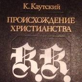 К. Каутский. Происхождение христианства (1990)