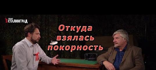 С.В. Савельев - Откуда взялась покорность