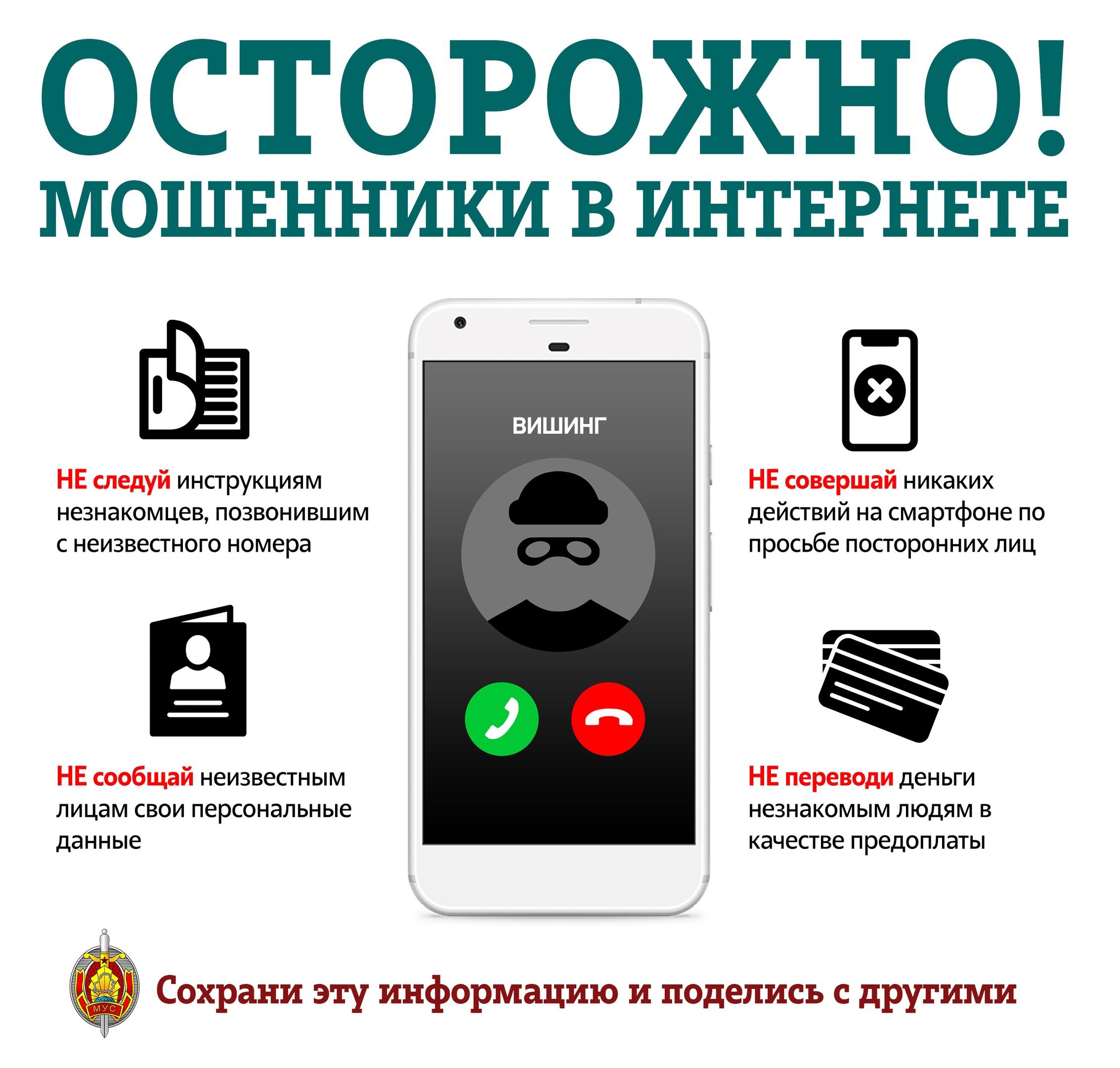 Осторожно! Мошенники в интернете