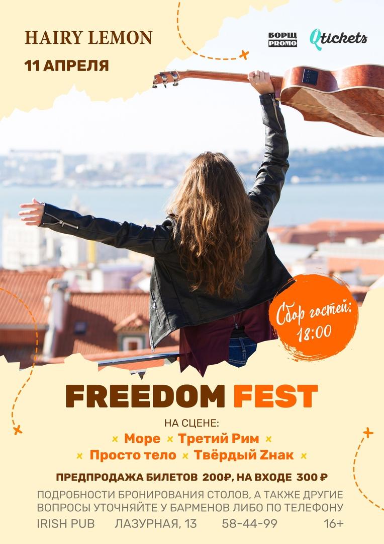 Афиша Барнаул 11 апреля / Freedom fest / HAIRY LEMON PUB