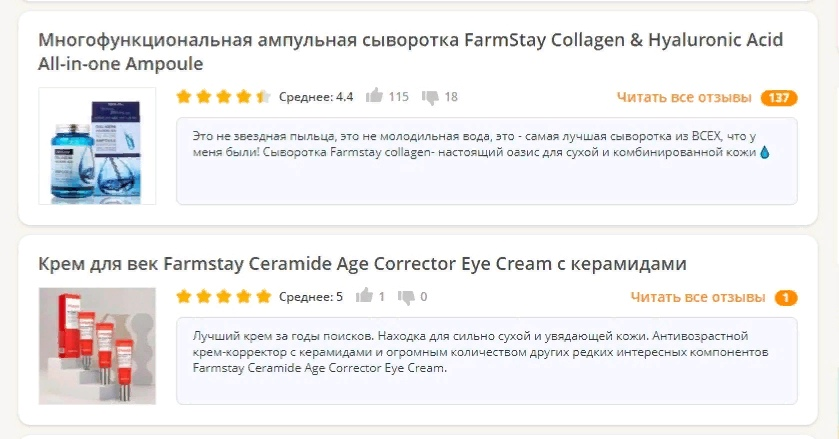 Отзывы о FarmStay