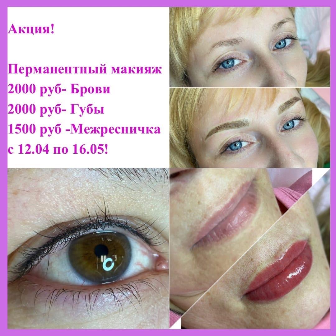 Акция! Перманентный макияж всего 2000 руб - брови, губы) 1500 - межресничка!