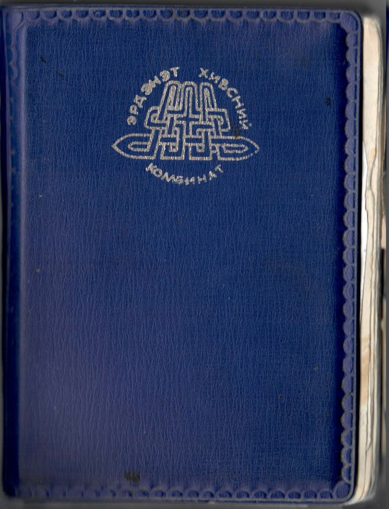 Записная книжка Германа Александровича