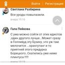 Барецкий Стас | Москва | 6