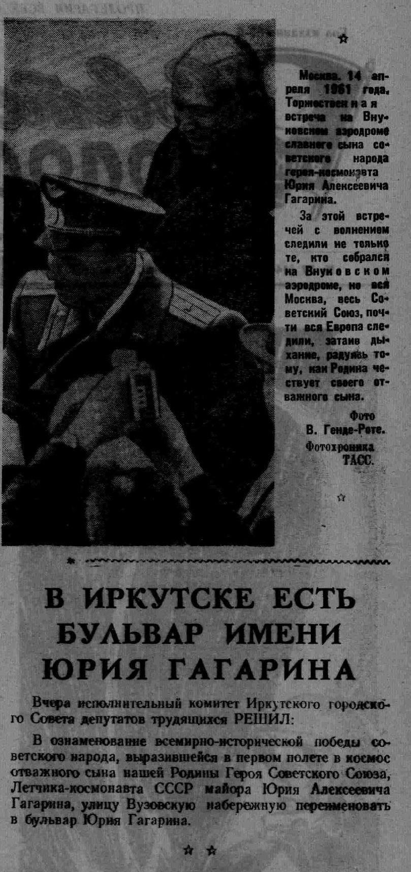 «Советская молодежь». 1961. 18 апр. (№ 77.)