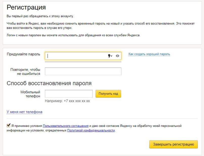 Как дать гостевой доступ к Яндекс.Директу и Яндекс.Метрике, изображение №10