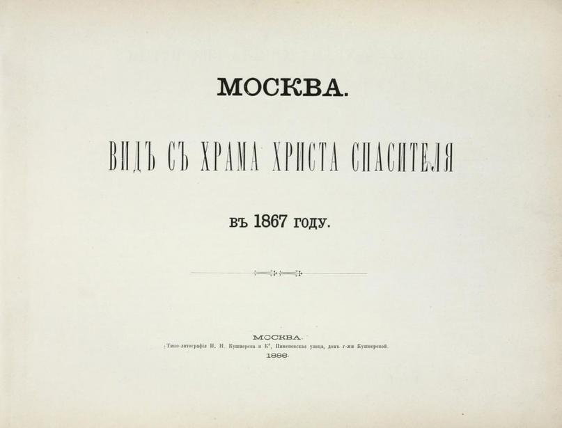 Москва без людей в 1867 году. Где все люди?, изображение №29