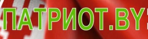 ПАТРИОТ.BY - Интерактивная платформа патриотического воспитания. Информационный ресурс системы взаимодействия молодежи Республики Беларусь