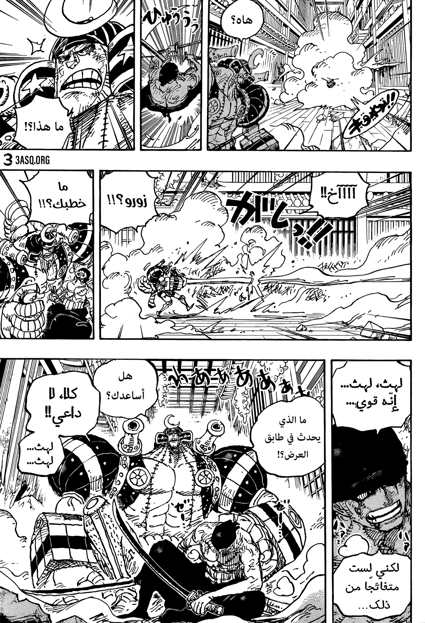 one piece arab chapter 1027, image №13