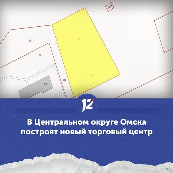 В Центральном округе Омска построят новый торговый...