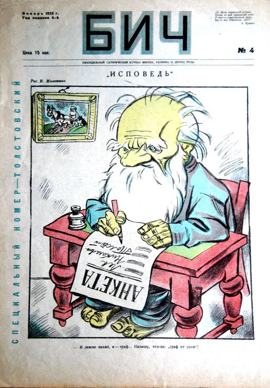 «Советская сатирическая печать». Издание 1963 г., изображение №10