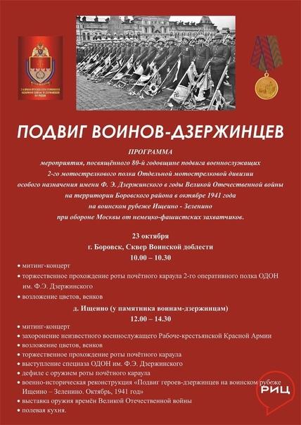 В эту субботу в Боровском районе состоятся памятные мероприятия, посвящённые подвигу советских солдат на