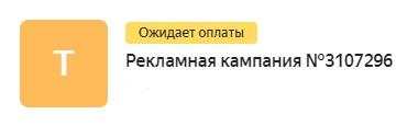 настройка рекламной кампании в Яндекс Бизнес