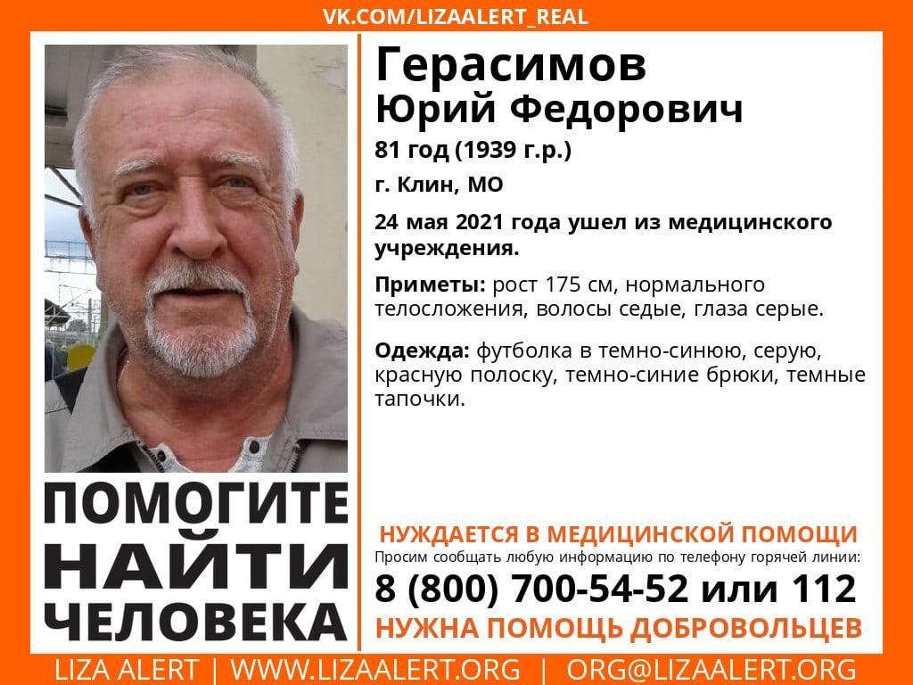 Внимание! Помогите найти человека! Пропал #Герасимов Юрий Федорович, 81 год, г