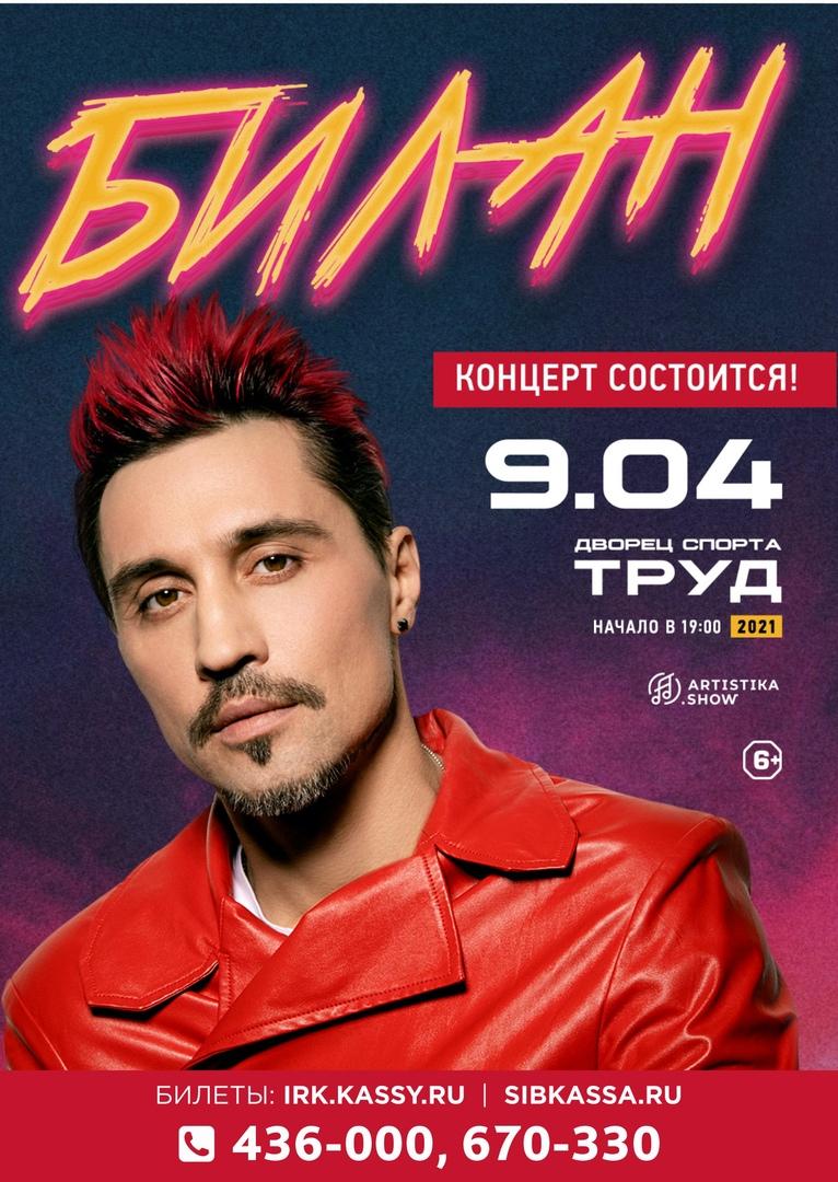 Афиша Иркутск ДИМА БИЛАН / 9 апреля 2021 / Иркутск