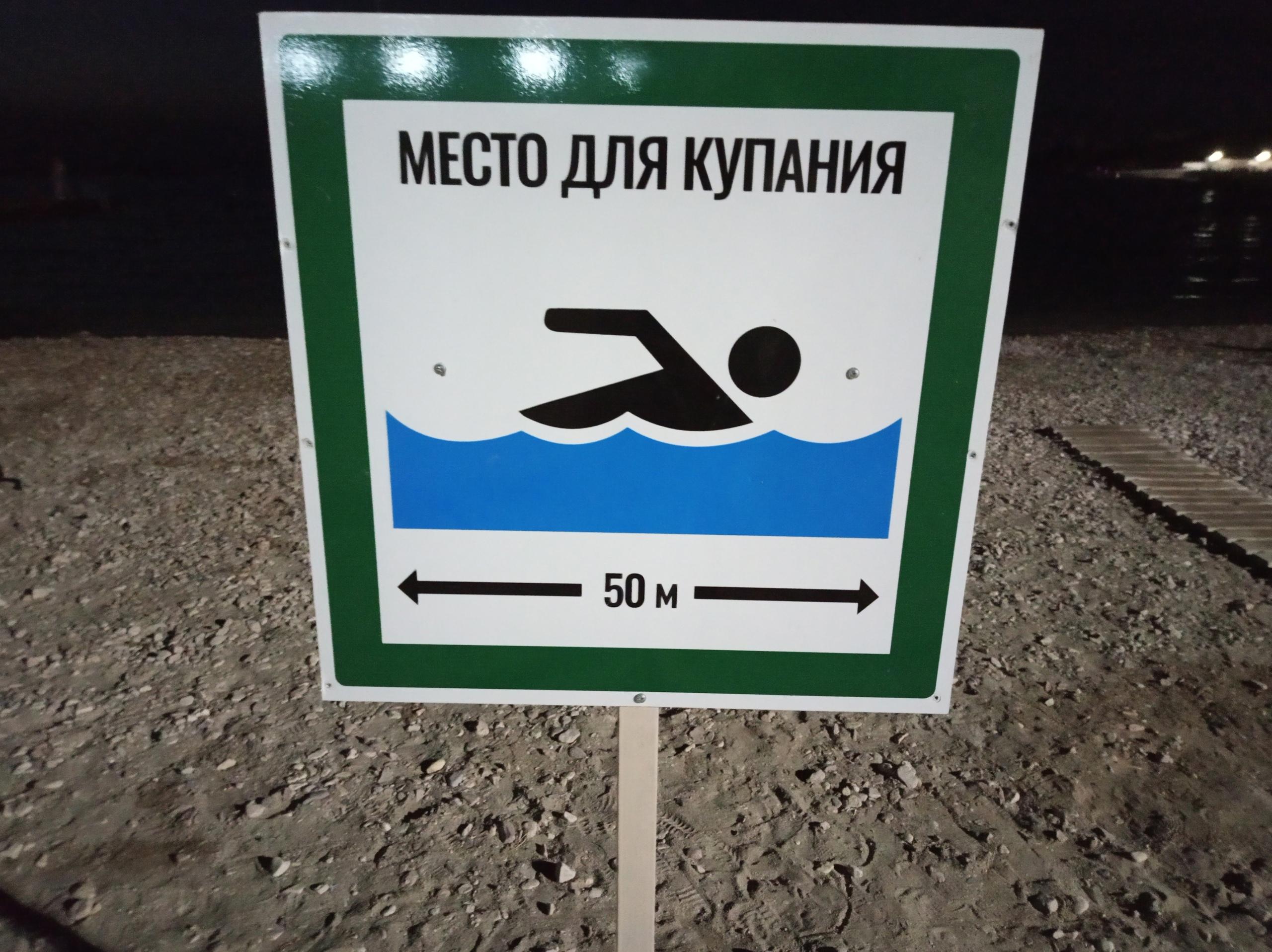 пляж Песочный Севастополь