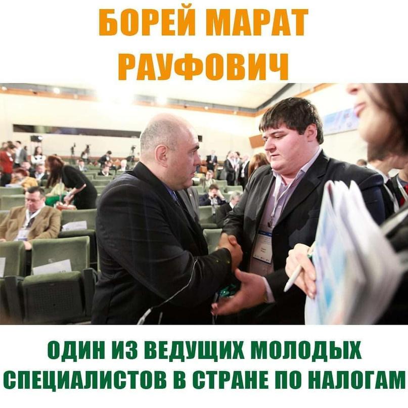 Борей Марат Рауфович.