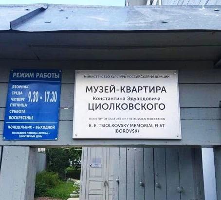 Константин Циолковский — ученый-самоучка, ставший основоположником современной космонавтики Его
