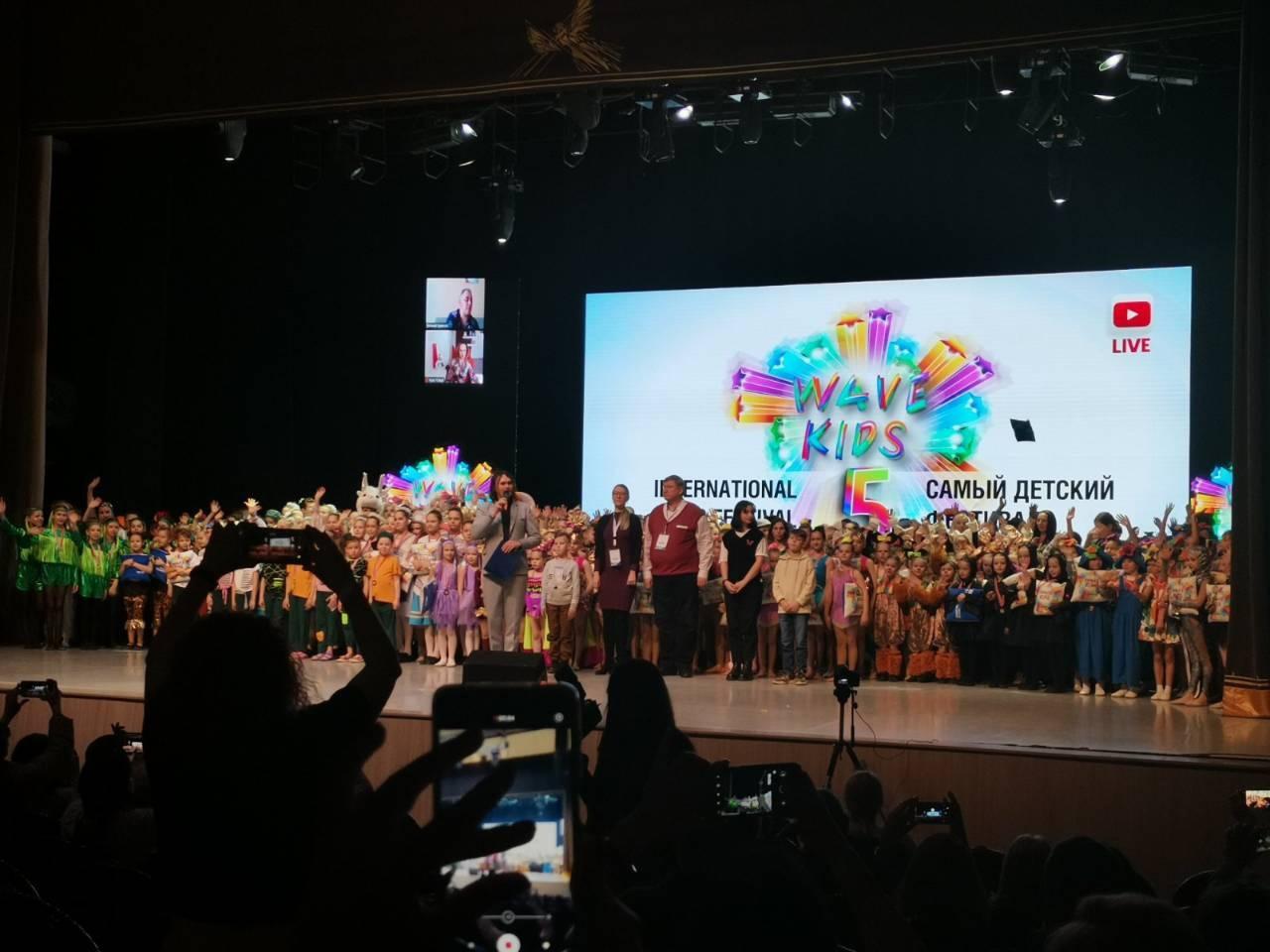 V Международный фестиваль «Wave Kids»