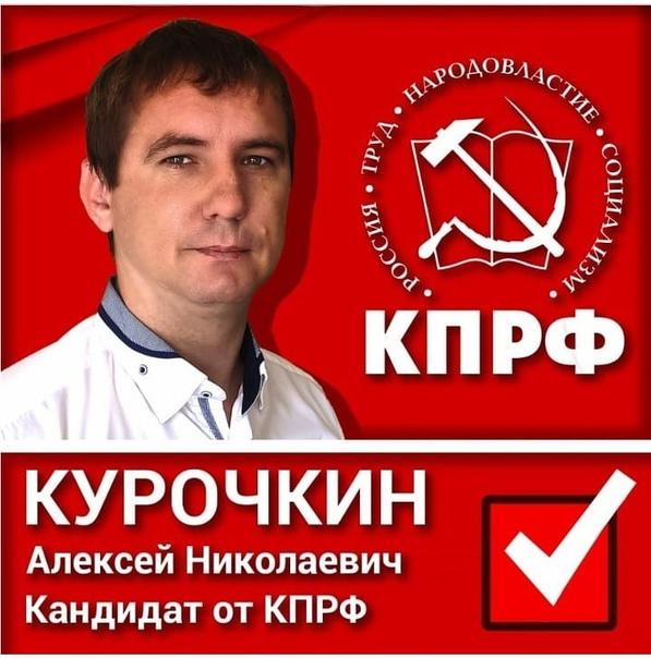 Наш кандидатhttps://instagram.com/kurochkin_alekse...