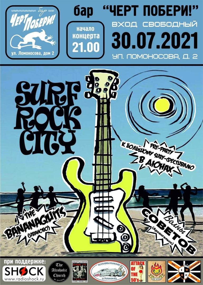 30.07 Surf-Rock City в ЧП!