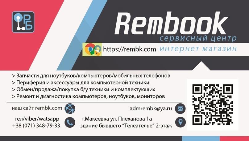 """Приглашаем Вас вступить в нашу группу Сервисный центр/интернет-магазин """"РемБук"""" !"""