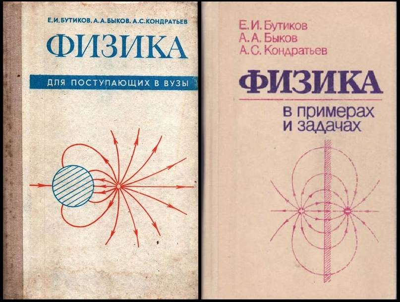 Физика для поступающих в вузы [1982] Бутиков, Быков, Кондратьев