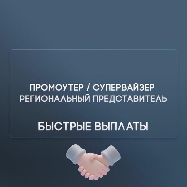 Промоутер   Супервайзер   Местный представитель компании ...