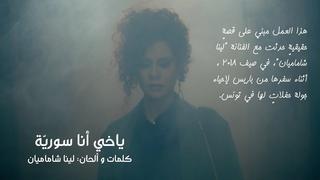 Lena Chamamyan - Yakhi Ana Souriyeh / لينا شاماميان - ياخي أنا سوريّة