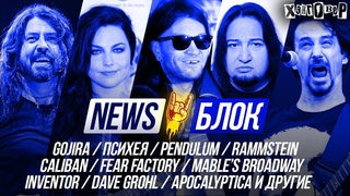 🔥Коллаборация Balenciaga и Rammstein, ювелирка от AC/DC, клип на фоне вулкана и др. в НЬЮЗ⚡️БЛОК