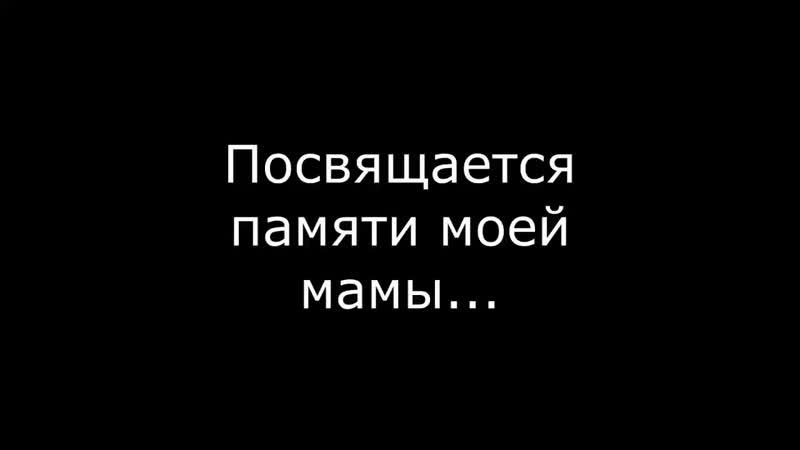 Dlya_romy.mp4