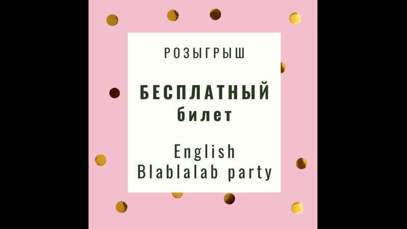 Выиграй бесплатный билет на бомбическую English Blablalab party