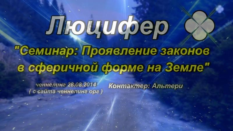 Ченнелинг Люцифер Семинар Проявление законов в сферичной форме развития на Земле 28 08 2014