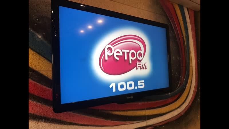 Ретро FM Тула 100 5 FM