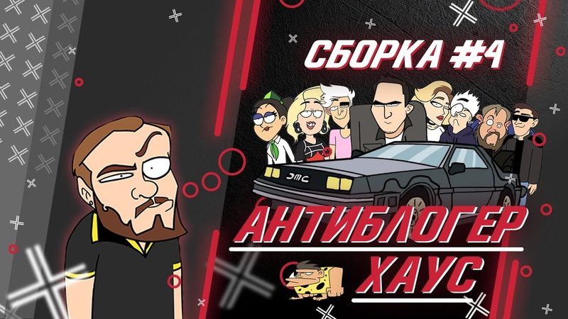 Антиблогер Хаус Мульт сборка №4