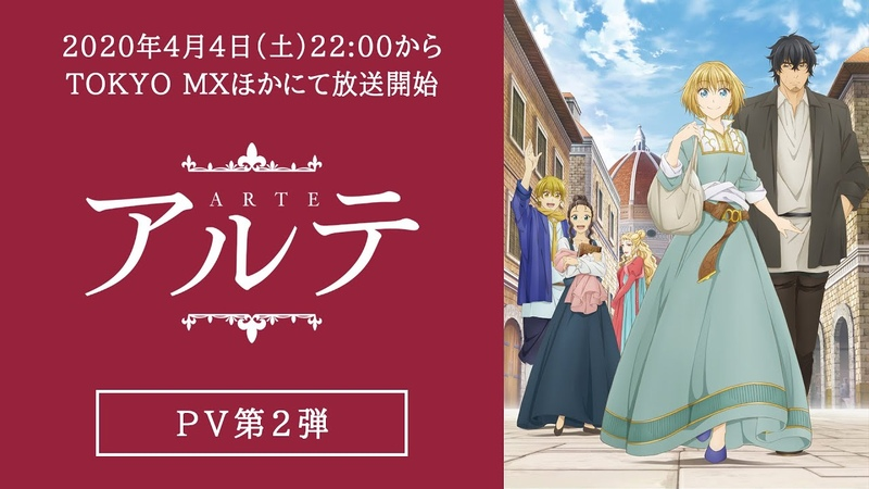 TVアニメ「アルテ」PV第2弾 2020年4月4日放送開始!