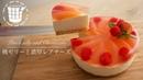 ✴︎桃ゼリーと濃厚レアチーズケーキの作り方How to make Peach jelly and Cheesecake✴︎ベルギー